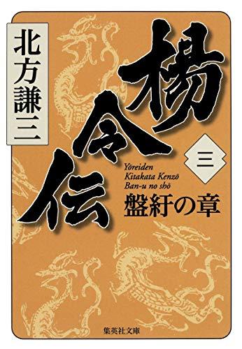 楊令伝 3 盤紆の章 (集英社文庫)