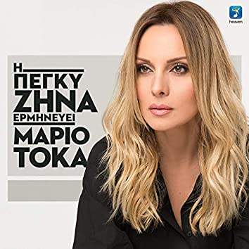 I Peggy Zina Erminevi Mario Toka