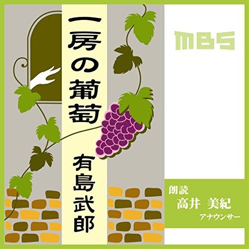 一房の葡萄 | 有島 武雄