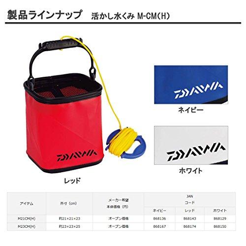 ダイワ(Daiwa)活かし水汲みバケツM21CM(H)ホワイト