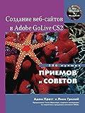 Sozdanie Veb-Sajtov V Adobe GoLive Cs2. 250 Luchshih Priemov I Sovetov (Russian Edition)