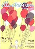 illustration (イラストレーション) 2004年 5月号 スドウビウ 坂崎千春 わたなべろみ 植田真 辰巳四郎