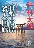 人情刑事・道原伝吉 倉敷・宮島殺人回廊 (徳間文庫)