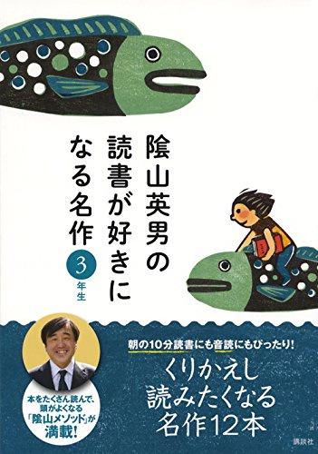 陰山英男の読書が好きになる名作 3年生の詳細を見る