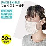 【在庫あり】 日本製 フェイスシールド 男女兼用 フェイスガード フェイスカバー クリア 水洗い可 透明 軽量 face shield 調整可能 (50)