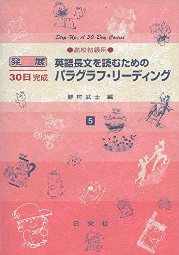 英語長文を読むためのパラグラフ・リーディング 高校初級用 5 (発展30日完成シリーズ)の詳細を見る
