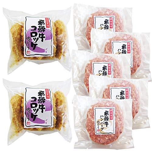 【肉のひぐち】 飛騨牛 コロッケ & ハンバーグ セット (飛騨牛 コロッケ 2袋・飛騨牛 生ハンバーグ 5ヶ) 冷凍総菜