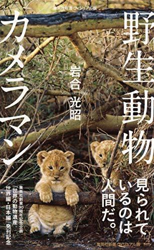 動物 写真 大賞 野生 家