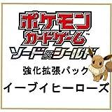 ポケモンカードゲーム ソード&シールド 強化拡張パック イーブイヒーローズ 1カートン(12BOX)