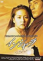 インシャラ RAX-501 [DVD]