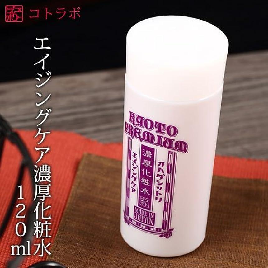 忘れっぽいケージソケットコトラボ濃厚化粧水コンセントレイトローションナールスゲン配合のエイジングケア化粧水120ml
