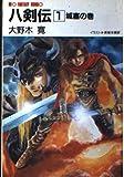 八剣伝〈1〉城塞の巻 (大陸ネオファンタジー文庫)