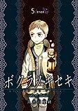ボクラノキセキ~short stories~ Silence ボクラノキセキ~short stories~ 分冊版 (ZERO-SUMコミックス)