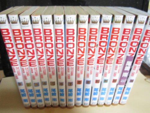 BRONZE ZETSUAI since 1989 コミック 全14巻完結セット (マーガレットコミックス)