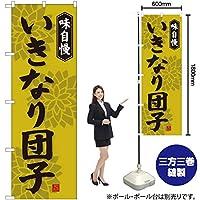 のぼり旗 いきなり団子 SNB-4048 (受注生産)