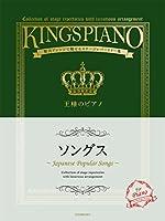 王様のピアノ ソングス