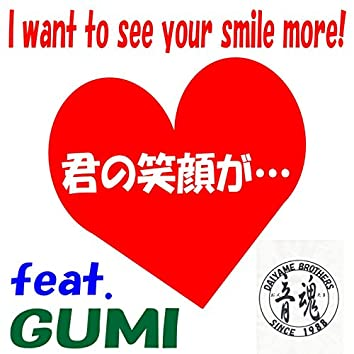 I want to see your smile mora! (feat. GUMI)