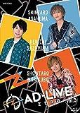 「AD-LIVE ZERO」第5巻(浅沼晋太郎×鈴村健一×森久保祥太郎)[DVD]