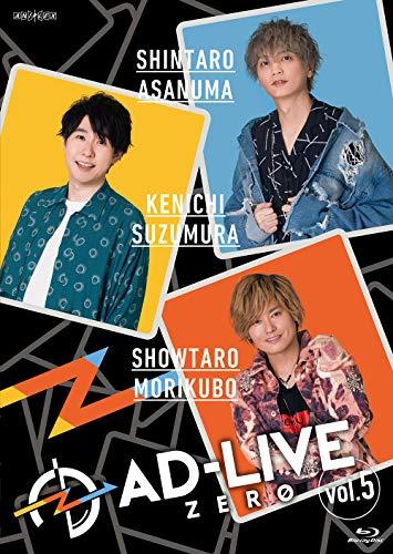 「AD-LIVE ZERO」第5巻(浅沼晋太郎×鈴村健一×森久保祥太郎) [Blu-ray]_0