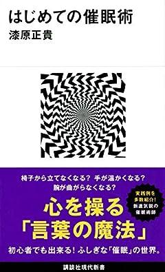 はじめての催眠術 (講談社現代新書)