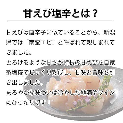 『新潟 三幸 高級珍味 甘えび塩辛 200g M-11』の4枚目の画像