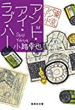 アンド・アイ・ラブ・ハー 東京バンドワゴン (集英社文庫)