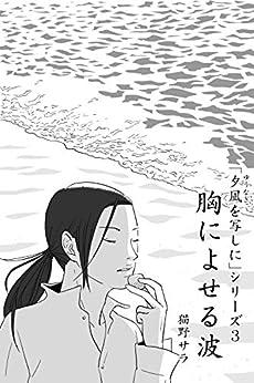 [猫野サラ]の胸によせる波(夕凪シリーズ3) 夕凪を写しに