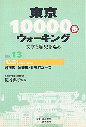 東京10000歩ウォーキング 13 新宿区 神楽坂・弁天町コース