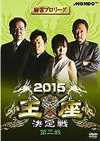 麻雀プロリーグ 2015王座決定戦 第三戦 [DVD]