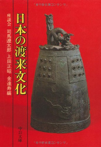 日本の渡来文化―座談会 (中公文庫)の詳細を見る