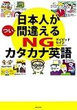 日本人がつい間違えるNGカタカナ英語 - デイビッド・セイン