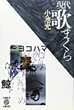 現代歌まくら (五柳叢書)
