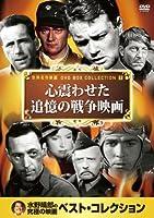 心震わせた追憶の 戦争映画 DVD10枚組 10CID-6007