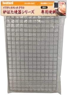 岩谷産業 イワタニ 炉ばた焼器シリーズ専用焼網(2枚入) CB-ABR-AMI2