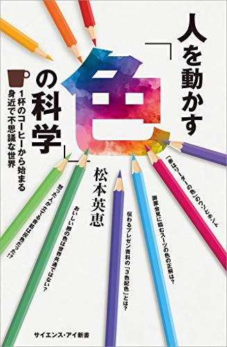人を動かす「色」の科学 1杯のコーヒーから始まる身近で不思議な世界 (サイエンス・アイ新書)