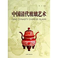 Chinese Qing Dynasty Glass Art(Chinese Edition)