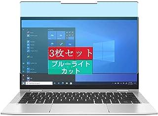 3枚 Sukix ブルーライトカット フィルム 、 HP EliteBook x360 1030 G8 13.3インチ 向けの 液晶保護フィルム ブルーライトカットフィルム シート シール 保護フィルム(非 ガラスフィルム 強化ガラス ガラス )