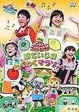 NHKおかあさんといっしょファミリーコンサート ぽていじま わくわくマラソン![PCBK-50092][DVD]