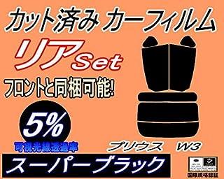 A.P.O(エーピーオー) リア (s) プリウス W3 (5%) カット済み カーフィルム ZVW30 30系 トヨタ