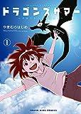 ドラゴンズサマー~クロとわたしの夏休み~(1) (ヤングキングコミックス)