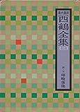 西鶴全集〈3〉男色大鑑―現代語訳 (1976年)