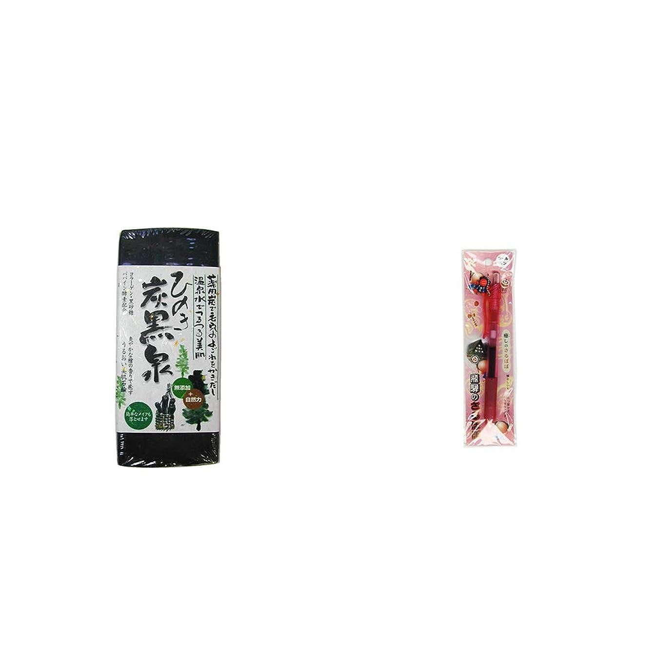 空いているレバーおじいちゃん[2点セット] ひのき炭黒泉(75g×2)?さるぼぼ 癒しボールペン 【ピンク】