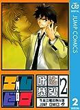 エム×ゼロ 2 (ジャンプコミックスDIGITAL)