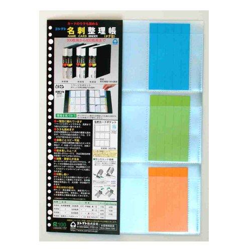 コレクト 名刺カードポケット A4 30穴 透明 K-610