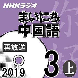 NHK まいにち中国語 2019年3月号(上)                   著者:                                                                                                                                 高木美鳥                               ナレーター:                                                                                                                                 高木美鳥/斉中凌/李婷                      再生時間: 1 時間  13 分     レビューはまだありません。     総合評価 0.0