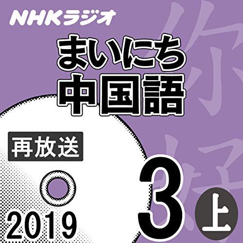 『NHK まいにち中国語 2019年3月号 上』のカバーアート