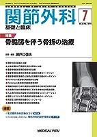 関節外科 -基礎と臨床 2019年7月号 特集:骨脆弱を伴う骨折の治療