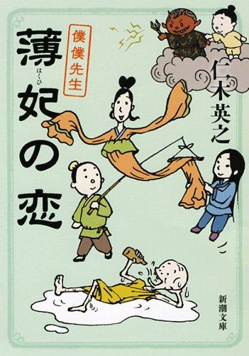 薄妃の恋 僕僕先生 (新潮文庫)
