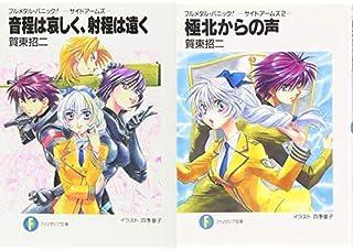 フルメタル・パニック! サイドアームズ 1-2巻 新品セット