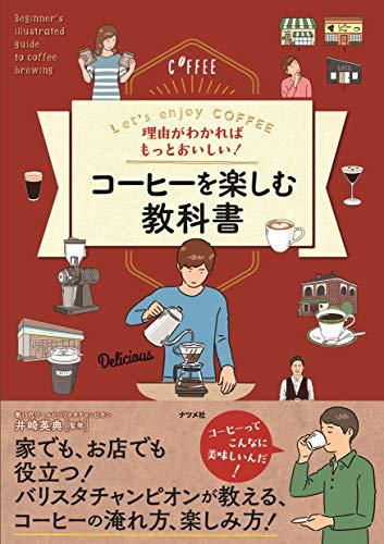 理由がわかればもっとおいしい!  コーヒーを楽しむ教科書